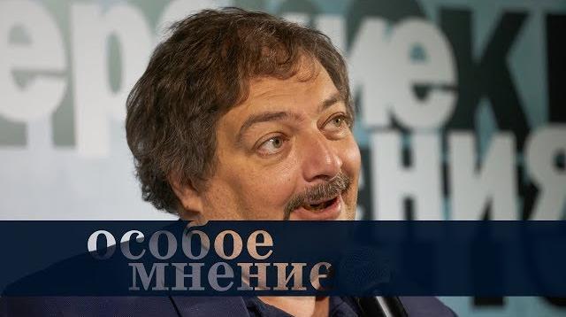 Особое мнение 23.06.2020. Дмитрий Быков
