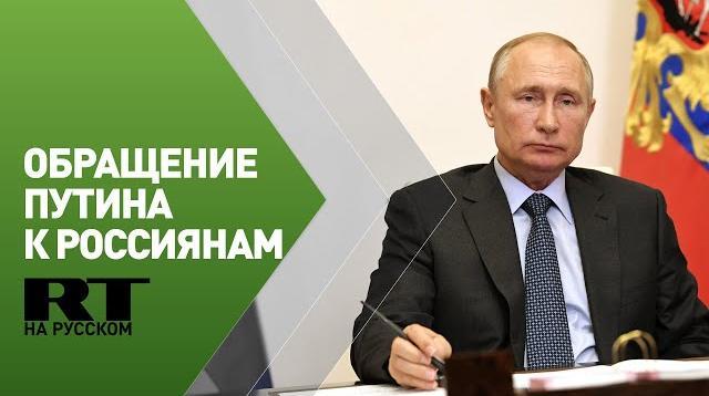 Видео 23.06.2020. Обращение Владимира Путина к россиянам