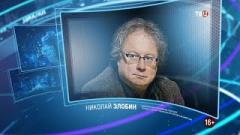 Право знать. Николай Злобин от 13.06.2020