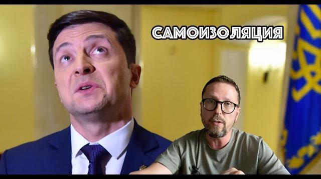 Анатолий Шарий 15.06.2020. Трусливое, забившееся в угол