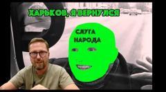 Анатолий Шарий. В Харьков вернулись Слуги от 21.06.2020