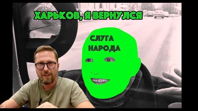 Анатолий Шарий 21.06.2020. В Харьков вернулись Слуги