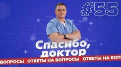 Соловьёв LIVE. Спасибо, доктор! Мясников. Ответы на вопросы. Выпуск 55 от 29.06.2020