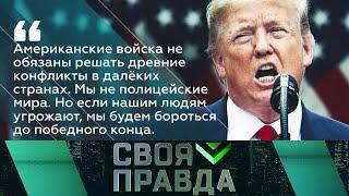 Своя правда с Романом Бабаяном 20.06.2020. Осознанная подлость