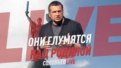 Соловьёв LIVE. Они глумятся над Родиной. Дело Сети. Приговор для Серебренникова от 22.06.2020