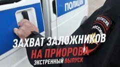 Стрельба в Москве. Захват заложников. Экстренный выпуск