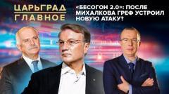 Царьград. Главное. Бесогон 2.0: После Михалкова Греф устроил новую атаку 23.06.2020