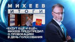 Итоги недели с Сергеем Михеевым. «Будут ещё и ещё»: Михеев предупредил о провокациях в день голосования 26.06.2020