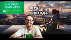 Анатолий Шарий. Скоро новая весна - все сядут от 14.06.2020