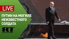 Путин возложил цветы на Могилу Неизвестного Солдата