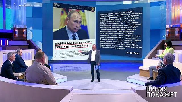 Время покажет 19.06.2020. Владимир Путин о Второй мировой войне