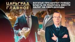 Царьград. Главное. Богатые празднуют победу: власть не решилась ввести налог на сверхдоходы от 18.06.2020
