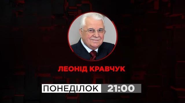 Эпицентр украинской политики 08.06.2020. Леонид Кравчук