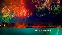 Итоги недели с Ирадой Зейналовой от 28.06.2020