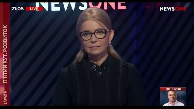 Большой вечер 09.06.2020. Юлия Тимошенко