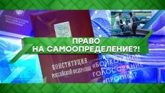 Место встречи. Право на самоопределение от 04.06.2020