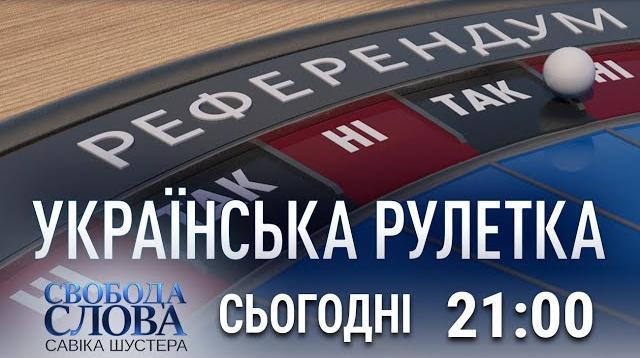 Свобода слова Савика Шустера 19.06.2020. Украинская рулетка