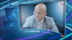 Право знать. Сергей Караганов от 20.06.2020