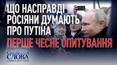 Свобода слова Савика Шустера. Что на самом деле россияне думают о Путине от 26.06.2020
