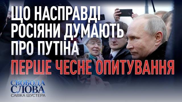 Свобода слова Савика Шустера 26.06.2020. Что на самом деле россияне думают о Путине