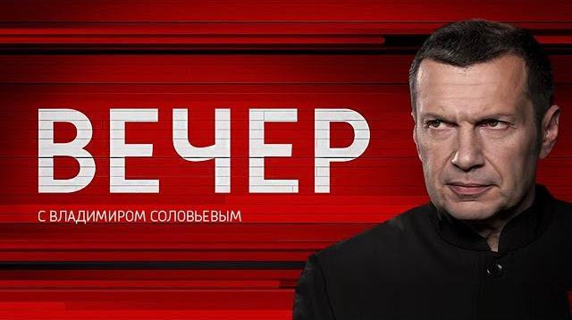 Вечер с Владимиром Соловьевым 10.06.2020