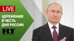 Путин участвует в торжественной церемонии в честь празднования Дня России от 12.06.2020