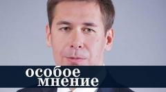 Особое мнение. Илья Новиков 03.06.2020