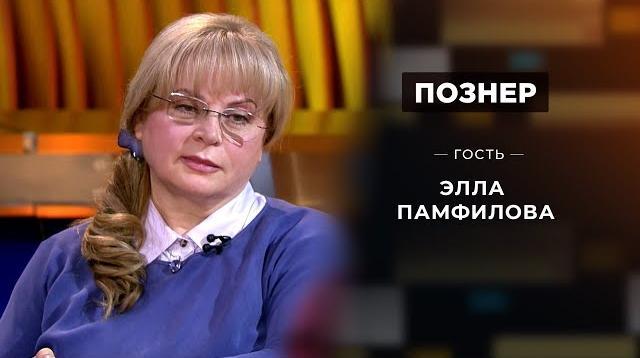Познер 29.06.2020. Элла Памфилова