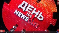День на NEWSONE