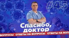 Соловьёв LIVE. Спасибо, доктор! / Мясников / Коронавирус / Ответы на вопросы / Выпуск 45 от 01.06.2020