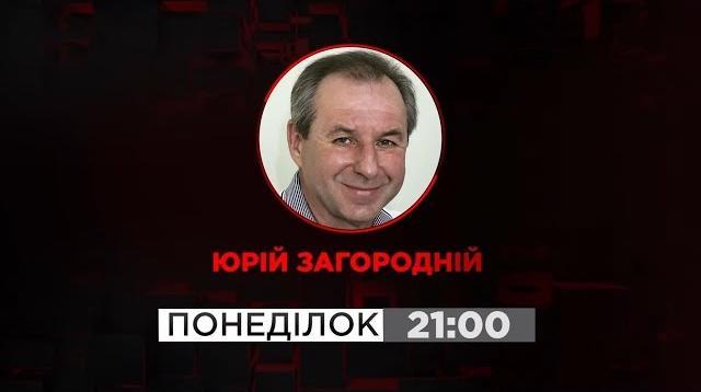 Эпицентр украинской политики 15.06.2020. Юрий Загородний