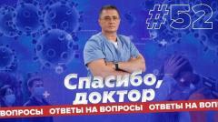 Соловьёв LIVE. Спасибо, доктор! / Мясников / Коронавирус / Ответы на вопросы / Выпуск 52 от 11.06.2020