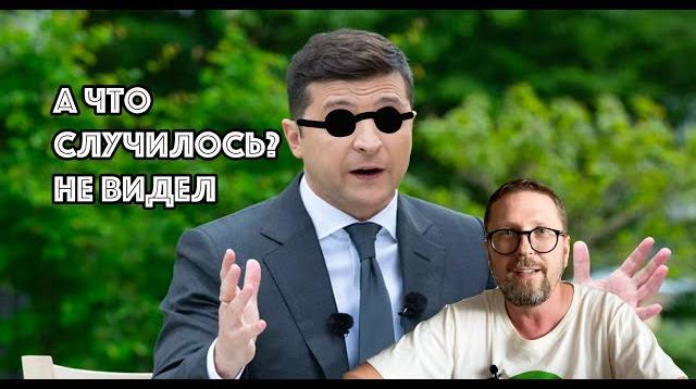 Анатолий Шарий 16.06.2020. Вернем зрение Зеленскому и его компухе