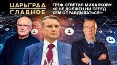 """Царьград. Главное. Греф ответил Михалкову: """"Я не должен ни перед кем оправдываться"""" от 29.06.2020"""