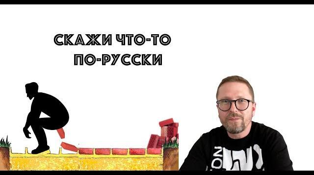 Анатолий Шарий 04.06.2020. Как русским языком производить кирпичи