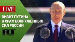 Путин посещает главный храм Вооружённых сил России