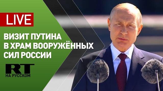 Видео 22.06.2020. Путин посещает главный храм Вооружённых сил России