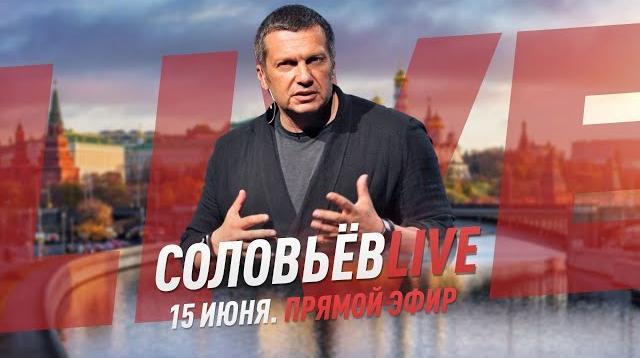 Соловьёв LIVE 15.06.2020. Дело против Навального. Обмен Бута и Ярошенко. Что происходит в Армении