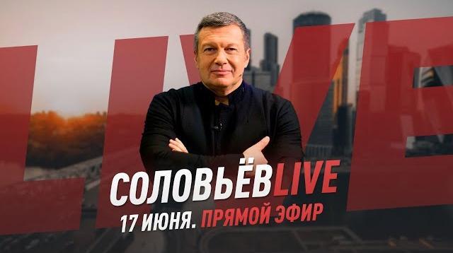 Соловьёв LIVE 17.06.2020
