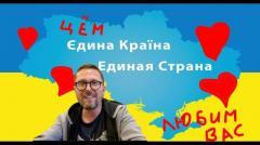 Анатолий Шарий. Послание на неподконтрольные от 01.06.2020