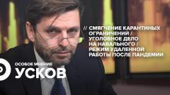Особое мнение. Николай Усков от 16.06.2020