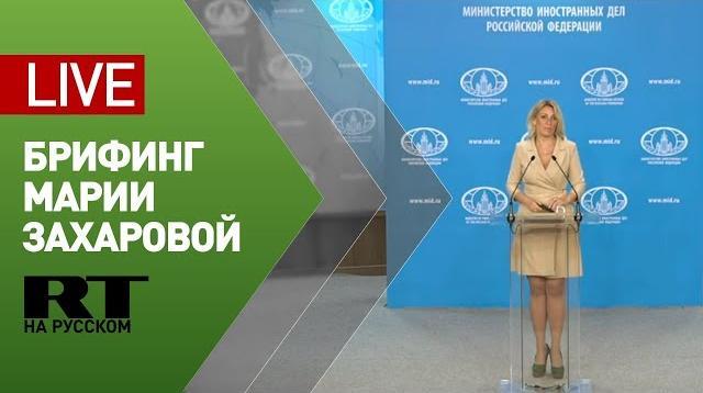 Видео 25.06.2020. Брифинг официального представителя МИД Марии Захаровой