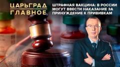 Царьград. Главное. Штрафная вакцина: в России могут ввести наказание за принуждение к прививкам 26.06.2020