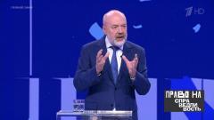 Право на справедливость. Павел Крашенинников от 23.06.2020