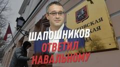 Шапошников ответил Навальному. ЭКСКЛЮЗИВ