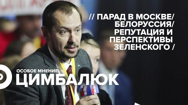 Особое мнение 24.06.2020. Роман Цимбалюк