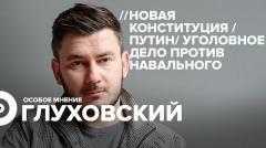 Особое мнение. Дмитрий Глуховский от 15.06.2020