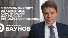 Особое мнение. Александр Баунов от 17.06.2020
