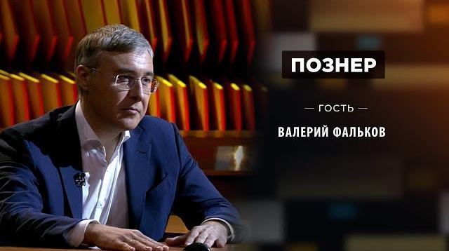 Познер 15.06.2020. Валерий Фальков