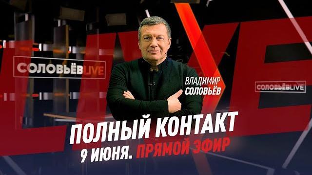 Полный контакт с Владимиром Соловьевым 09.06.2020